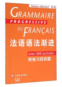 法语语法渐进.png