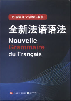 全新法语语法.png
