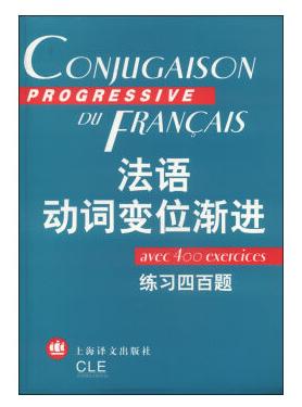 法语动词变位渐进.png