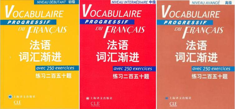 法语词汇.jpg