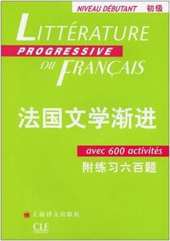 法国文学渐进.png