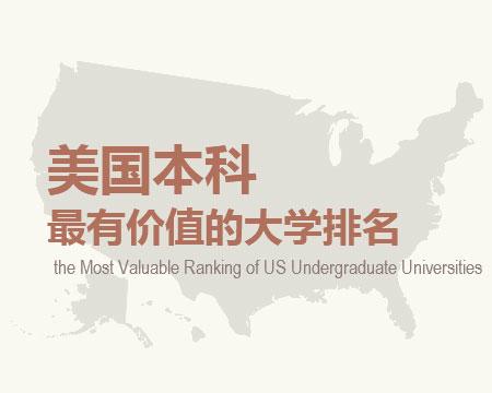 美国本科最有价值的大学排名