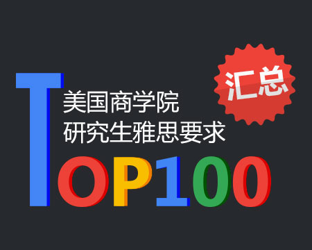 美国商学院研究生雅思要求汇总TOP100