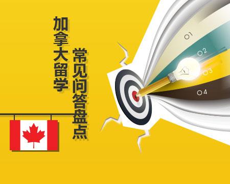 各国留学加拿大-1.jpg