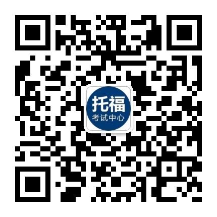 托福考试中心.jpg