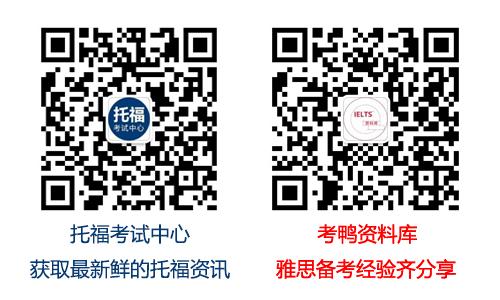 托福考试中心+考鸭资料库.jpg