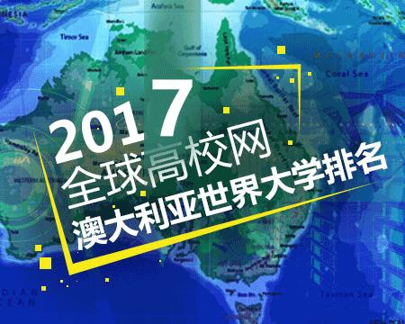 2017全球高校网澳大利亚世界大学排名