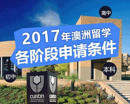 2017年澳洲留学各阶段申请条件