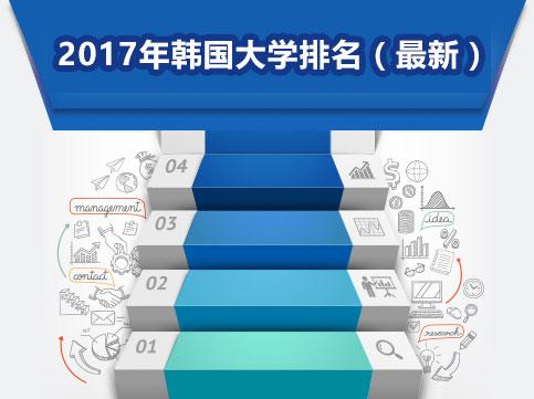 2017韩国大学排名