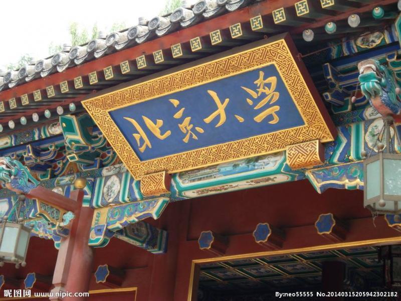 第一天   清华大学-北京大学