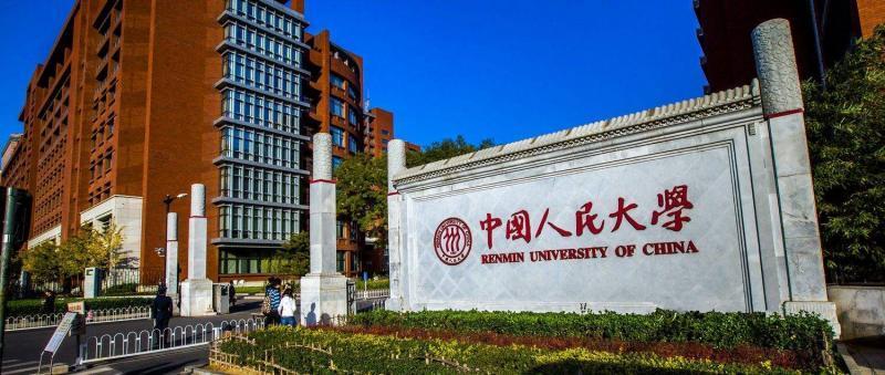 第三天   中国人民大学-北京外国语大学