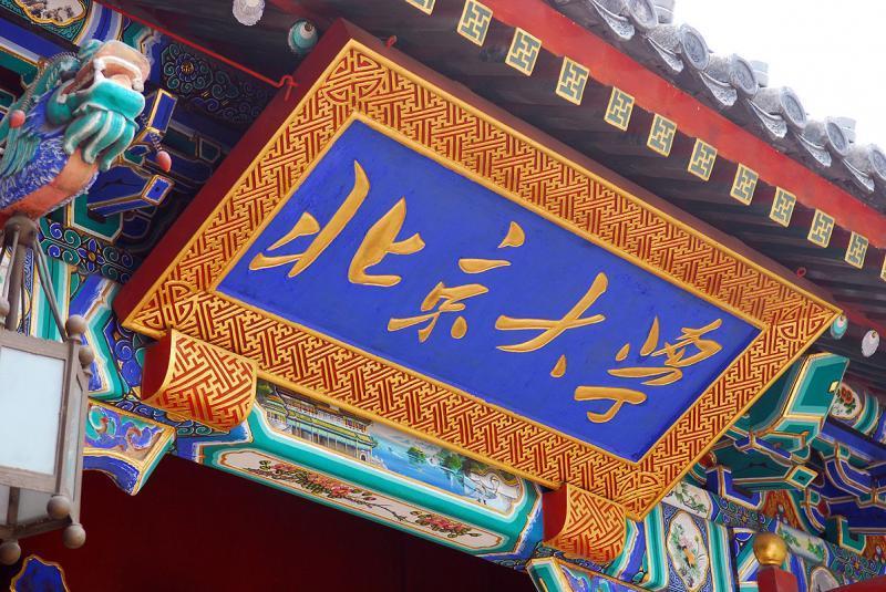 第三天   北京