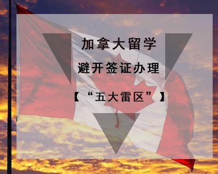 各国留学加拿大-4.jpg