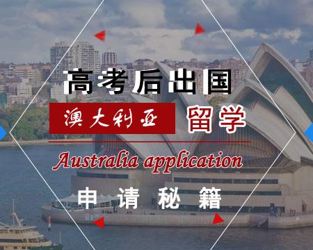 高考后去澳大利亚留学的秘籍