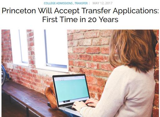 普林斯顿大学开始招收转学生.jpg