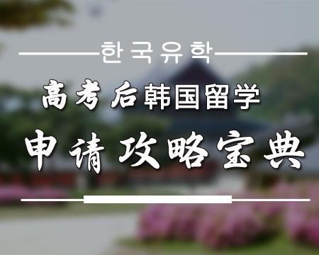 高考后韩国留学申请攻略