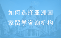 如何选择亚洲留学中介机构