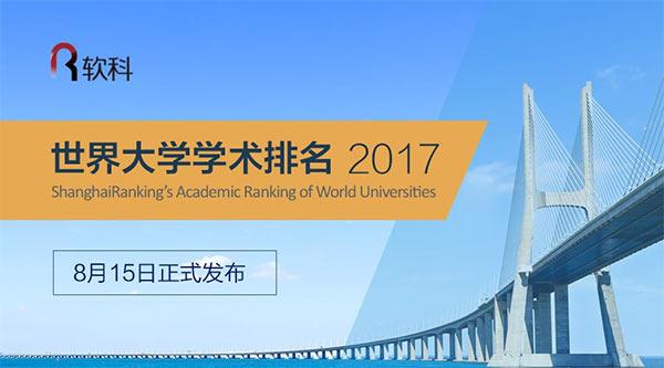 权威发布!2017全球最具影响力的ARWU公布新的世界大学排名榜单!
