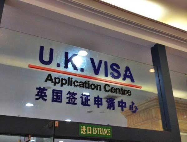 说一说英国留学签证换签的四大注意事项!