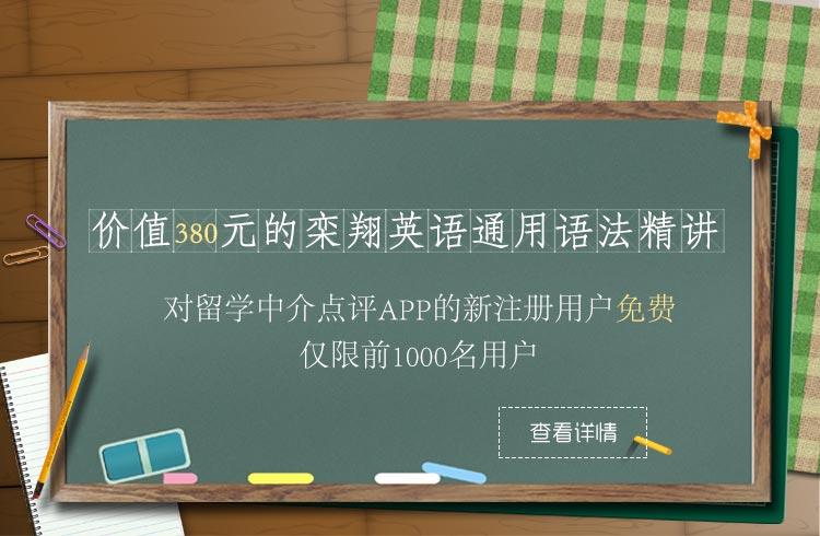 免费领取:(托福雅思)英语通用语法精讲课程,仅限前1000名!