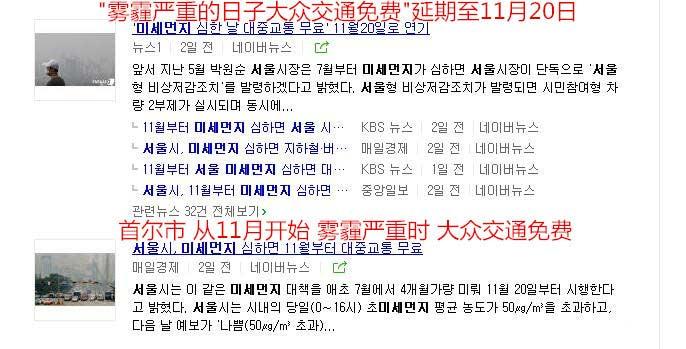 韩国公交地铁免费坐