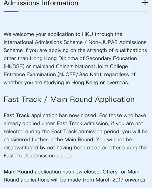 香港大学本科转学申请条件