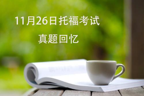 11月26托福真题回忆.jpg