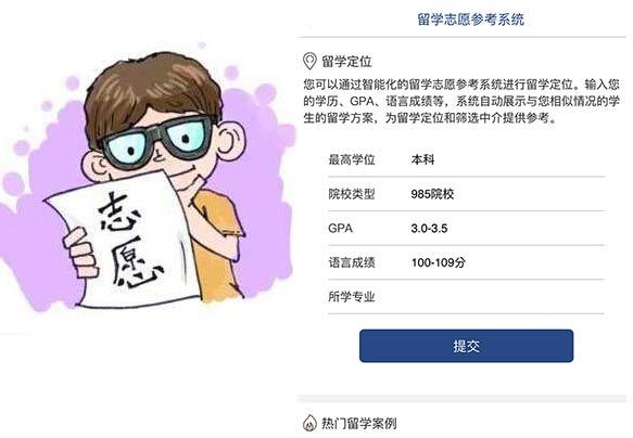 留学志愿参考系统1.jpg