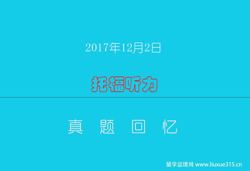2017年12月2日托福听力真题回忆.jpg