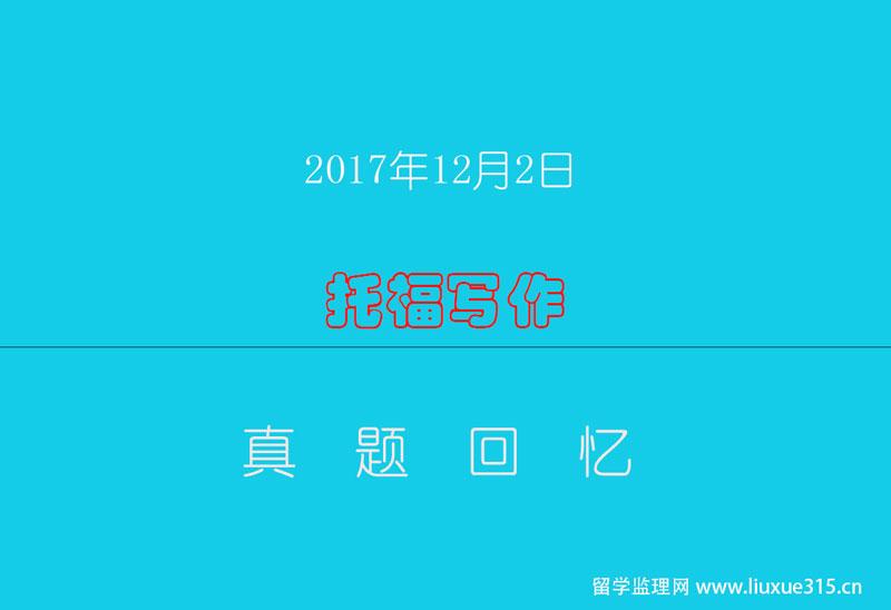 2017年12月2日托福写作真题回忆.jpg