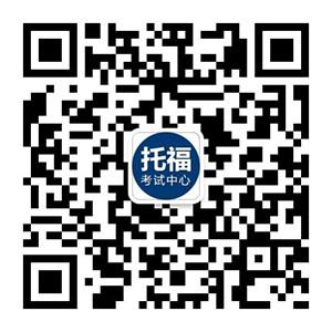 托福考试中心二维码.jpg