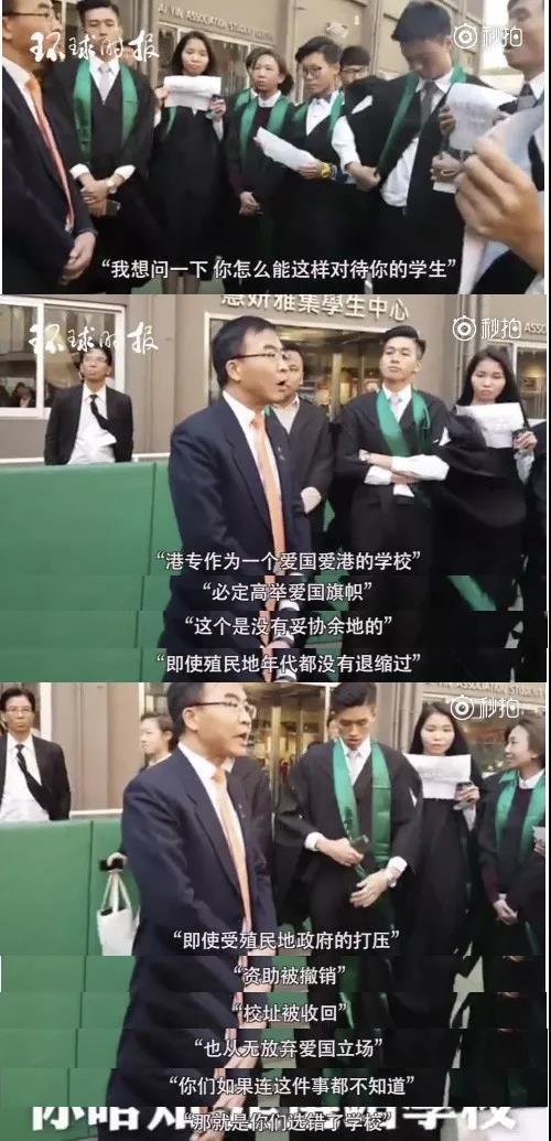 香港国歌事件02.jpg