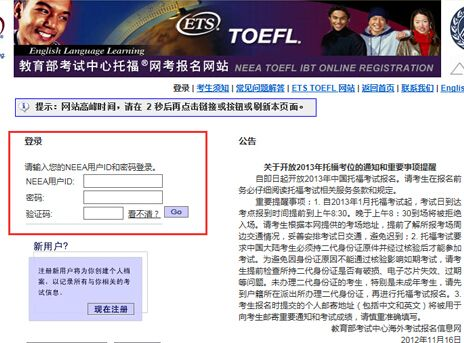 托福注册网站.jpg