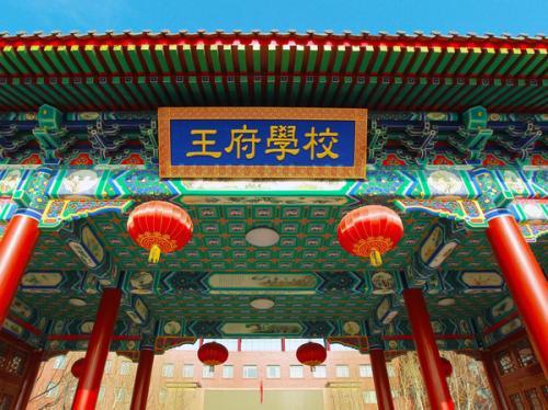 北京王府学校.jpg