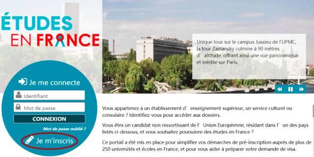 2018法国留学EEF程序.jpg