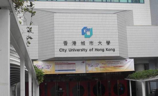 香港城市大学最新院校资讯