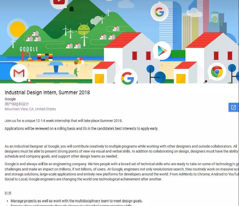 2018年谷歌工业设计实习项目.jpg