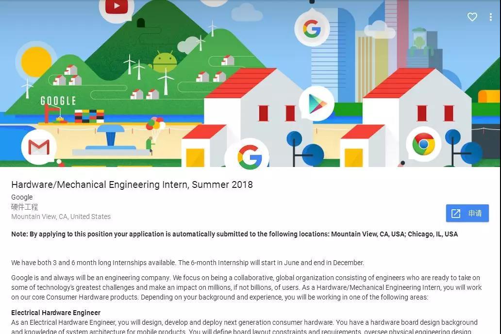 2018年谷歌暑期实习.jpg