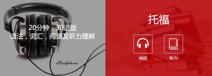 托福成绩测试03.jpg