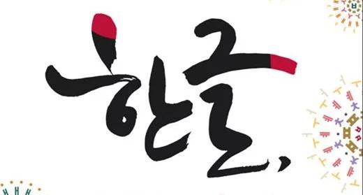 韩语.jpg