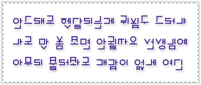 韩语书写规则.jpg