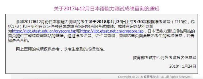 2017年12月日语能力考试查分通知.jpg