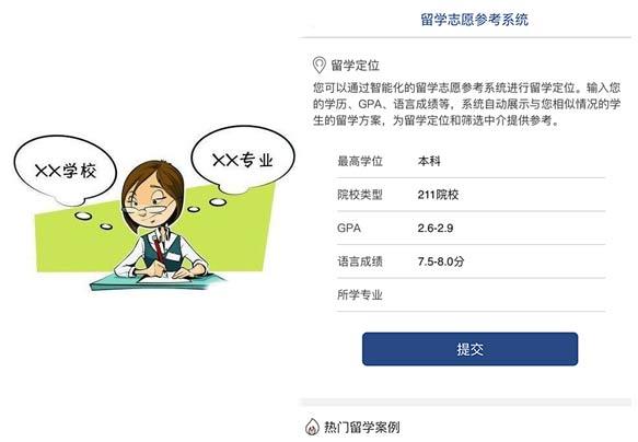 留学志愿参考系统2.jpg