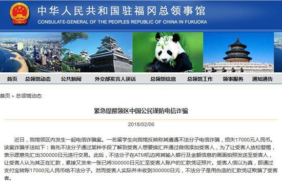 中国驻日本福冈总领馆网站消息.jpg