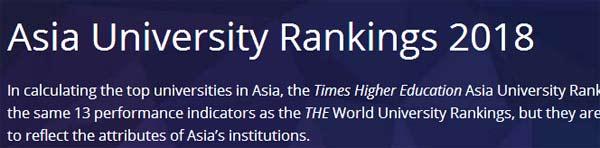 2018泰晤士亚洲大学排名榜单出炉