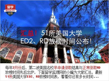 汇总!51所美国大学ED2、RD放榜时间公布!.jpg