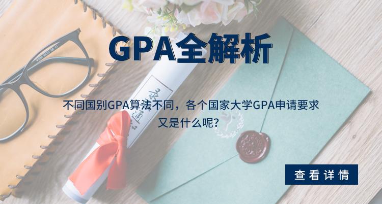 汇总!GPA算法以及世界各国GPA要求