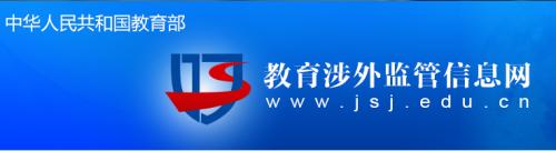 教育涉外监管信息网.png