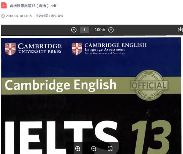 《剑桥雅思真题13》百度网盘下载地址