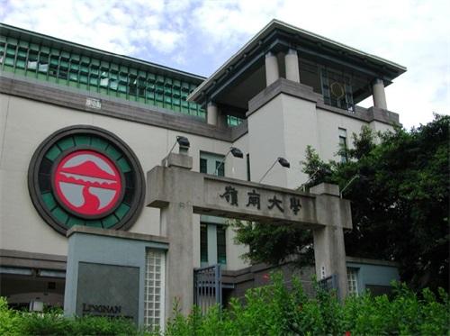 香港岭南大学.jpg